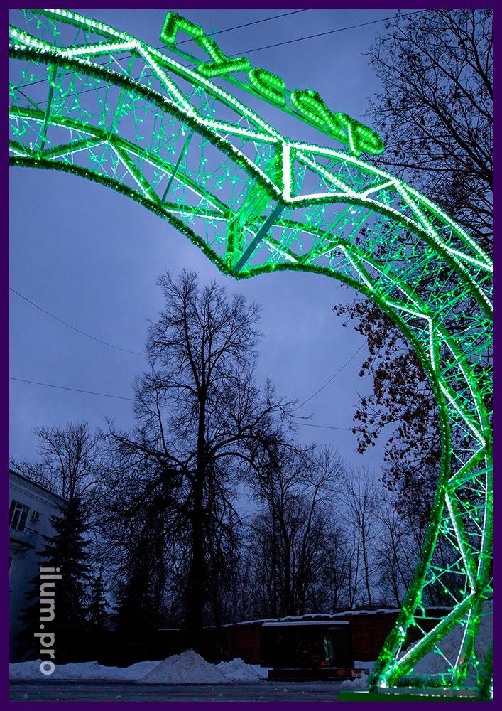 Новогодние арки с гирляндами и световым шнуром по контурам, декор блестящей мишурой для улицы