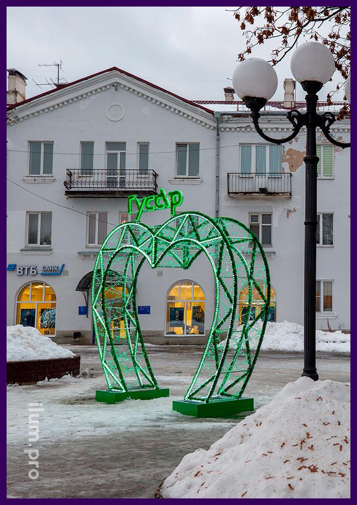 Светящаяся арка-сердце с уличными гирляндами и логотипом из матового дюралайта зелёного цвета