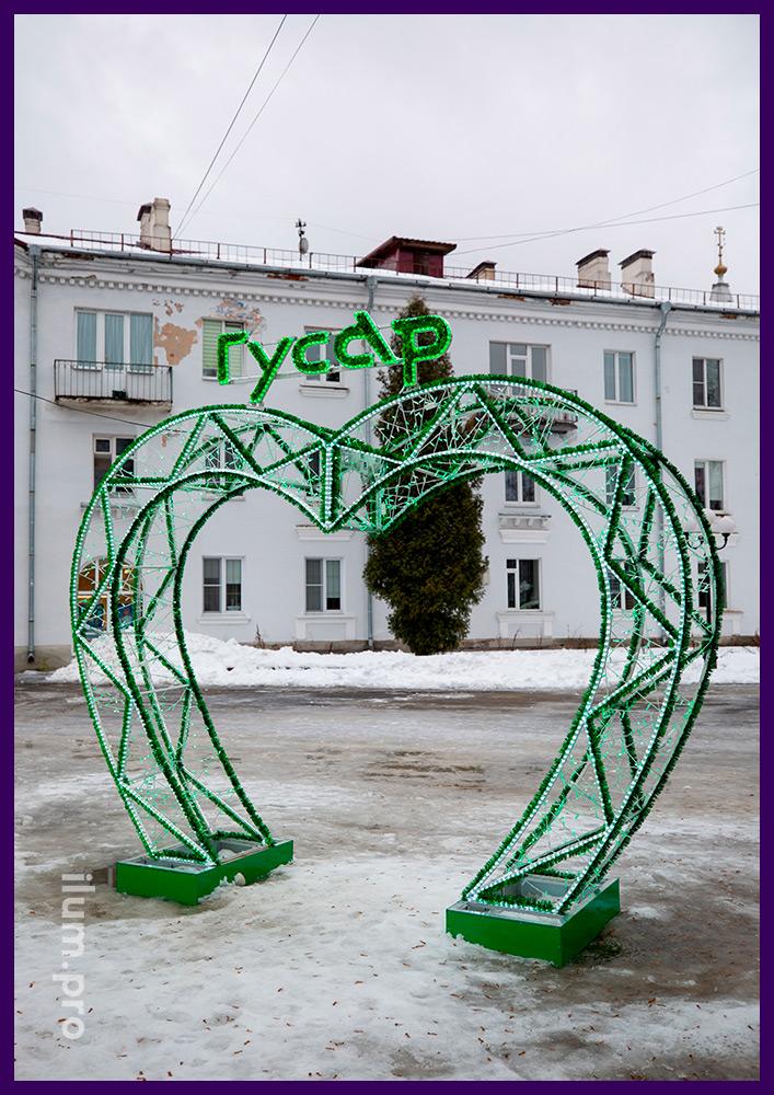 Новогодние декорации в форме арок с уличными гирляндами для украшения площадей