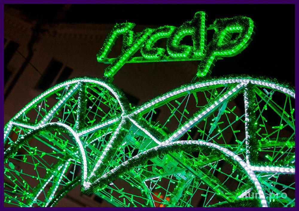 Зелёная арка с логотипом Гусар из гирлянд и дюралайта на городской площади Гусь-Хрустального