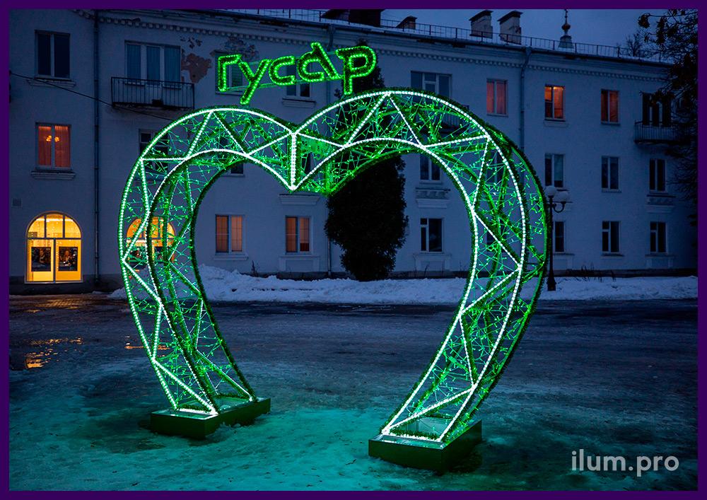 Арка-сердце с подсветкой иллюминацией и блестящей мишурой, на макушке логотип заказчика