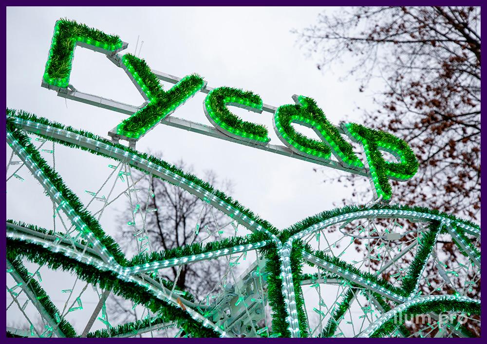 Фотозона новогодняя в форме сердца, арка с гирляндами и блестящей мишурой, подсветка узоров дюралайтом