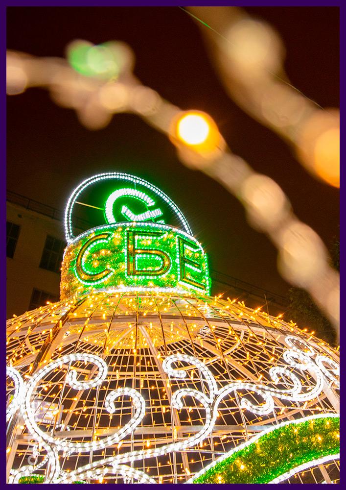 Разноцветный шар с логотипом Сбербанка для украшения города в Подмосковье на Новый год