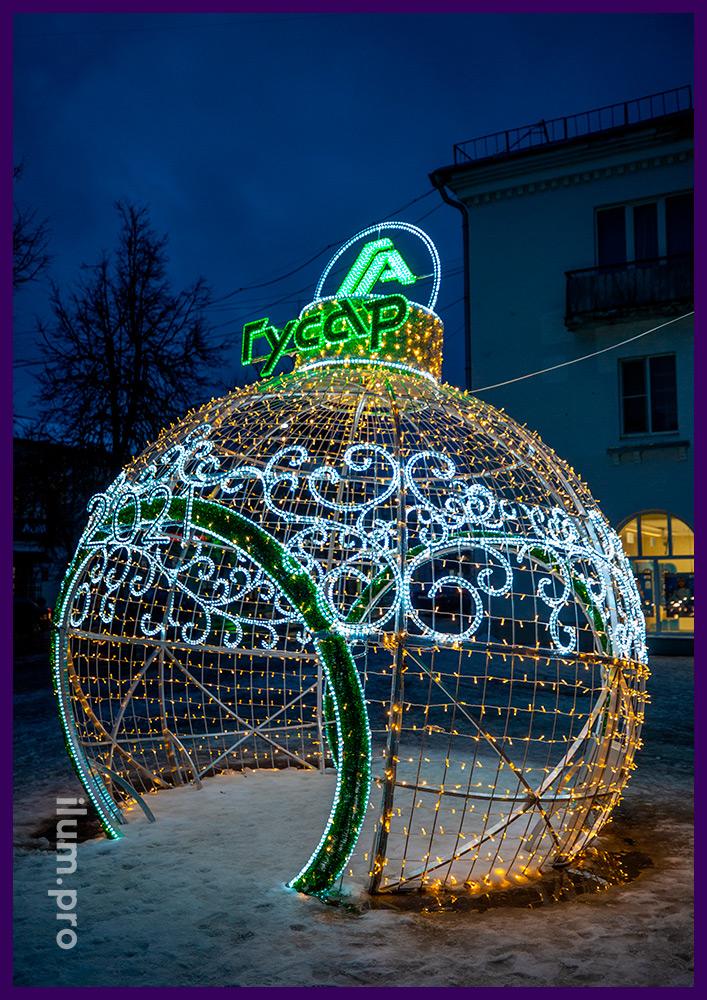 Декорации с подсветкой гирляндами в форме ёлочного шара с мишурой и узорами из дюралайта