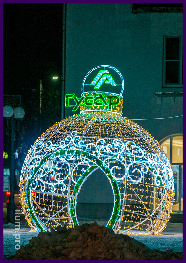 Шар ёлочная игрушка для улицы с узорами из светодиодных гирлянд и дюралайта с декором блестящей мишурой