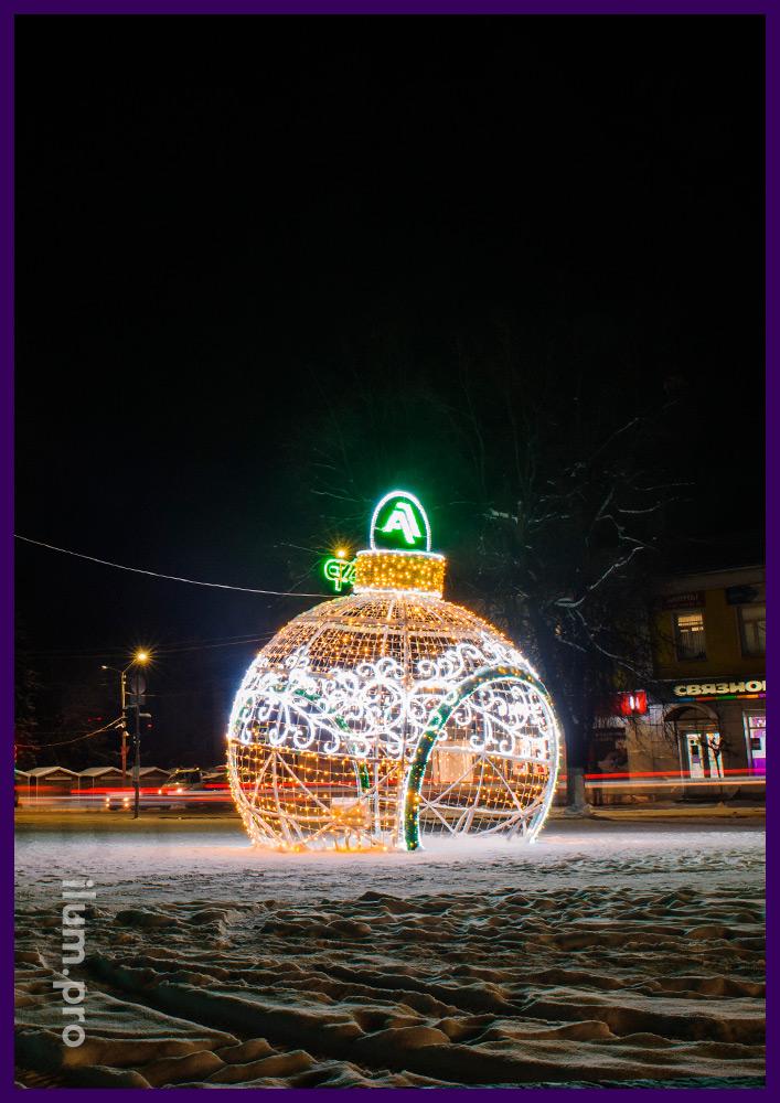 Новогодний шар в виде ёлочной игрушки - уличные украшения с гирляндами на праздники