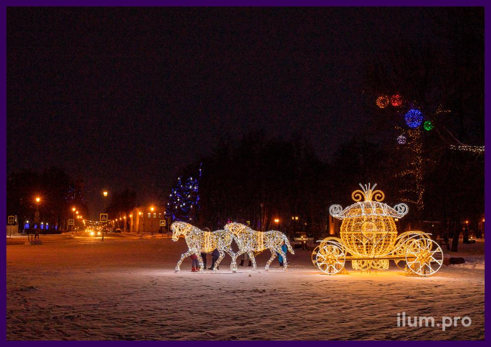 Карета и пара лошадей из алюминиевого каркаса, светодиодных гирлянд, дюралайта и блёсток