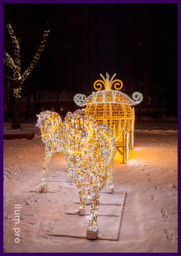 Карета с парой лошадей из крашеного металлического каркаса и светодиодной иллюминации разных цветов