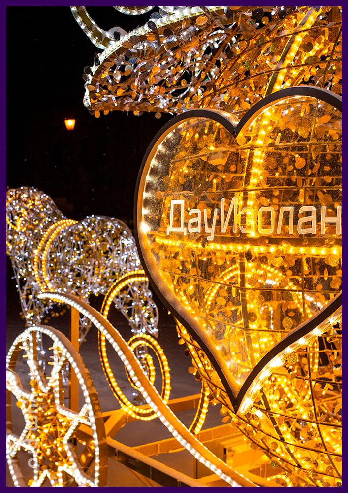 Карета светодиодная из алюминиевого каркаса с блёстками и пара лошадей в Суздале