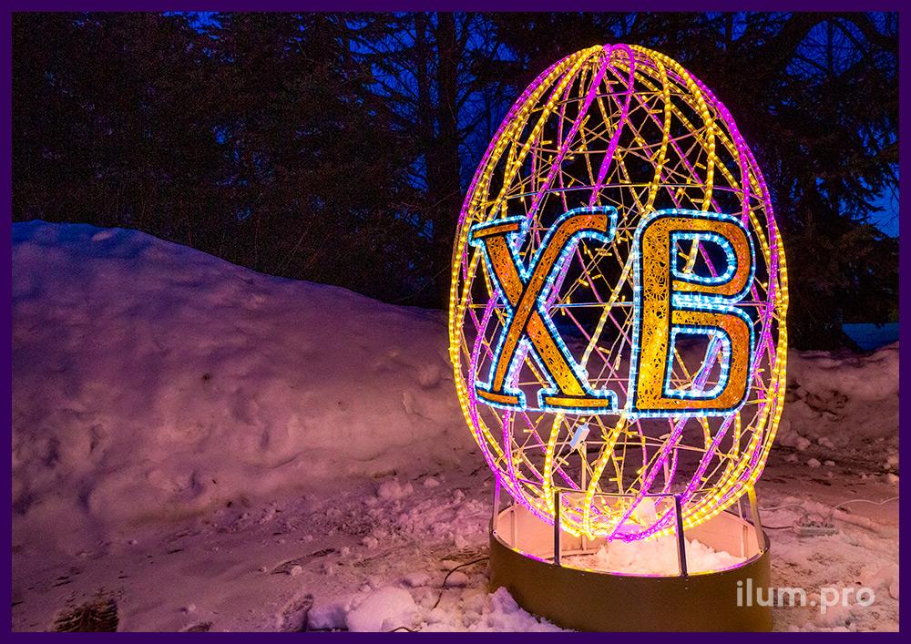 Яйцо светящееся из металлического основания и светодиодных гирлянд с надписью ХВ