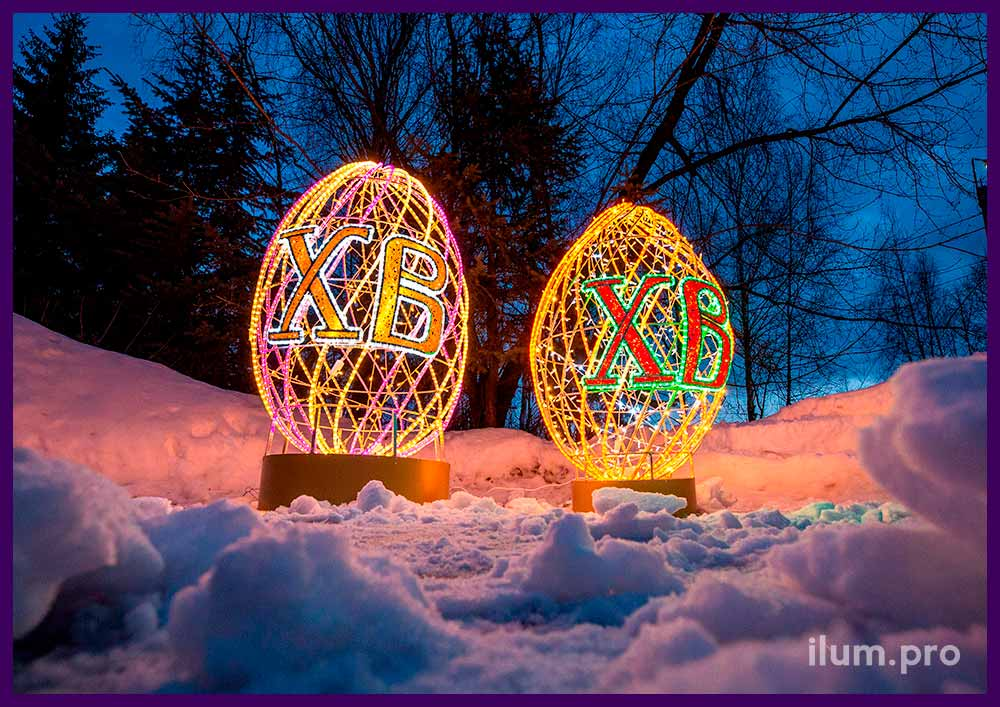 Яйца пасхальные - уличные декорации из металлического каркаса и иллюминации