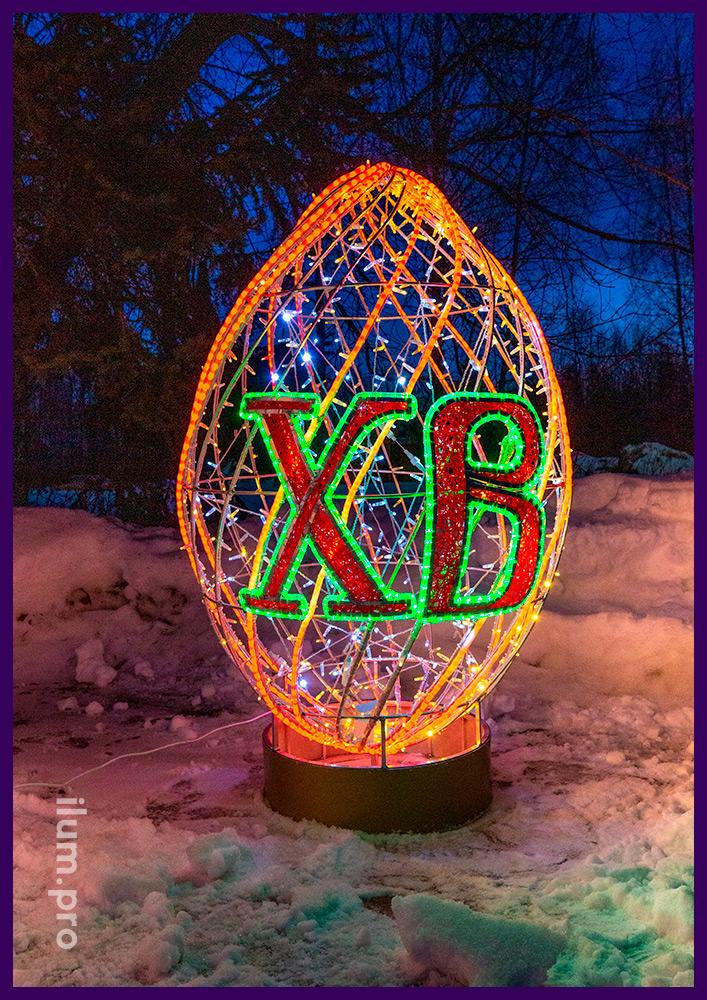 Разноцветное светящееся яйцо на Пасху из гирлянд и дюралайта с надписью ХВ и иллюминацией