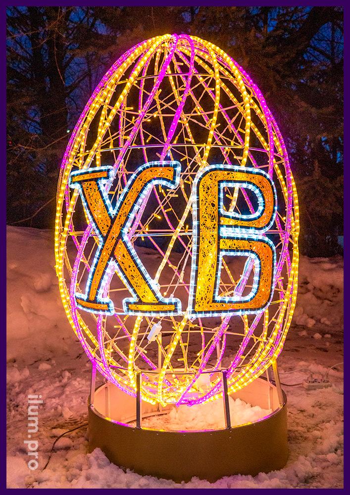Яйцо из светодиодных гирлянд и разноцветного дюралайта с крупными буквами ХВ