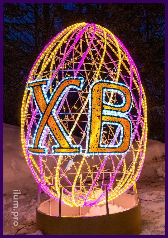 Декоративные фигуры с подсветкой гирляндами в форме пасхальных яиц с надписью ХВ