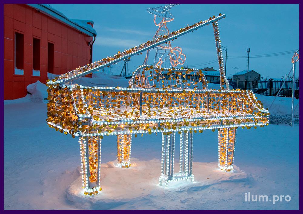 Рояль светодиодный из уличных гирлянд и белого дюралайта с золотыми блёстками