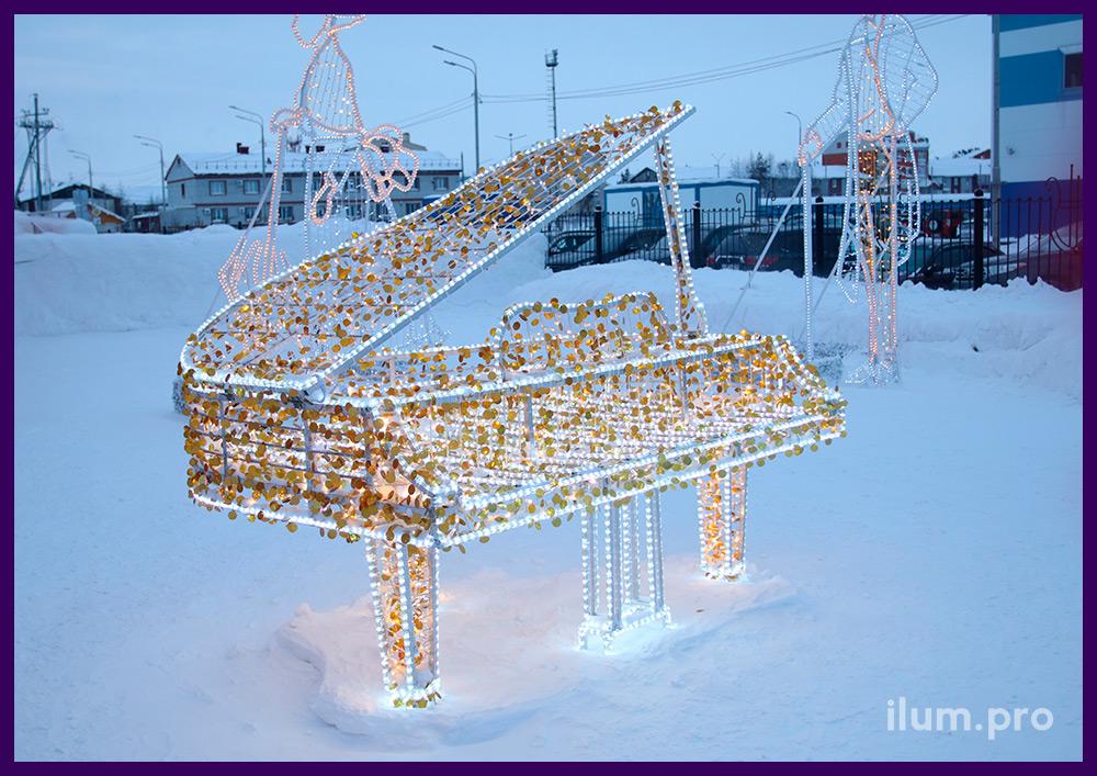 Рояль из уличных гирлянд и дюралайта с декором золотыми блёстками в ЯНАО на Новый год
