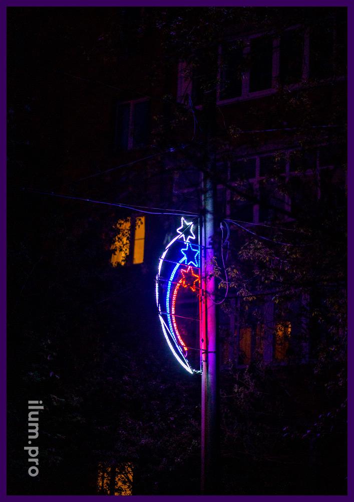 Консоль светодиодная для украшения фонарей вдоль дорог, звёзды-триколор с дюралайтом