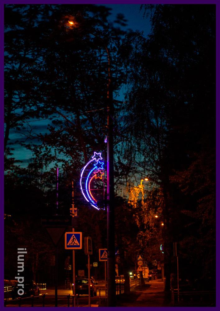 Консоль звёзды-триколор из разноцветного дюралайта и нержавеющего каркаса для фонарных столбов
