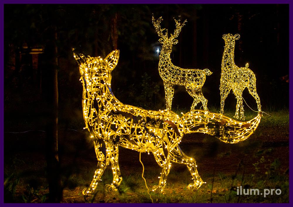 Украшение парка световыми фигурами животных, лис и пара оленей тёплых оттенков