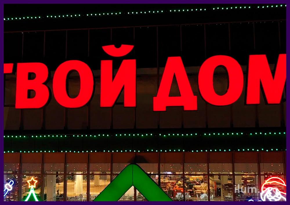 Производство и монтаж светодиодной иллюминации в Москве, украшение фасада ТЦ