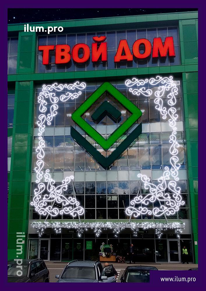 Проект новогодней подсветки фасада гипермаркета на Новорижском шоссе