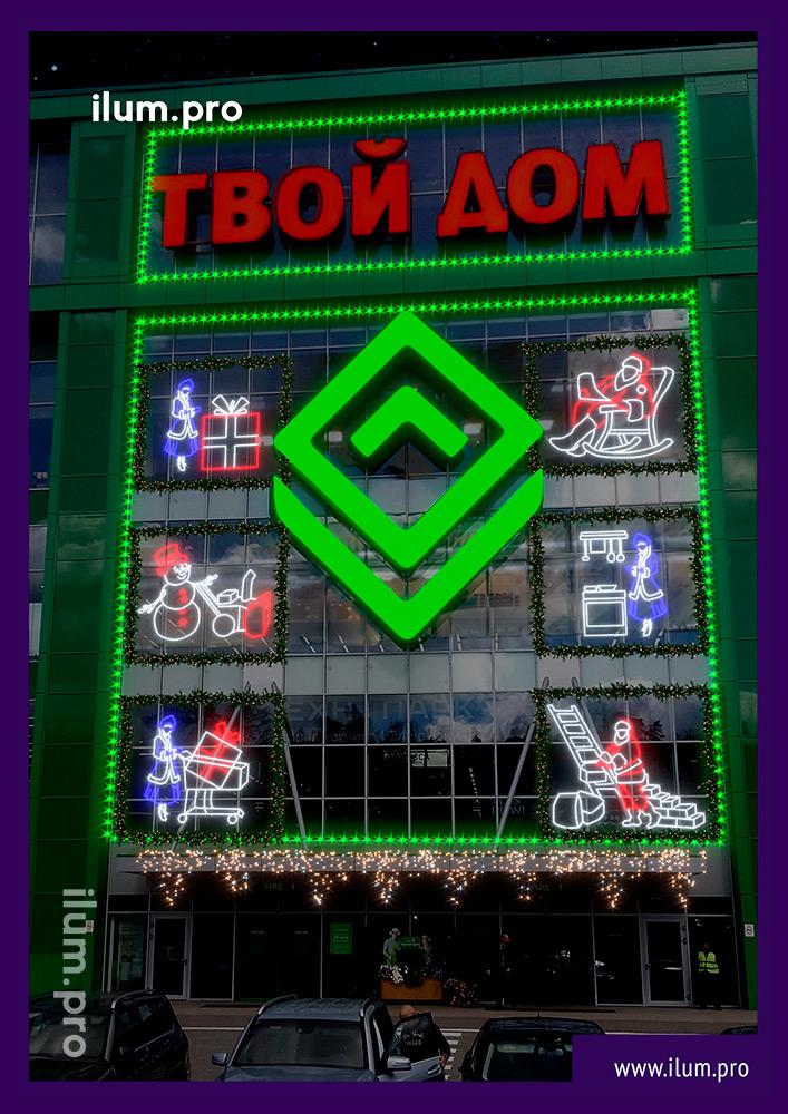 Дизайн-проект новогоднего украшения фасада гипермаркета в Москве, Новорижское шоссе