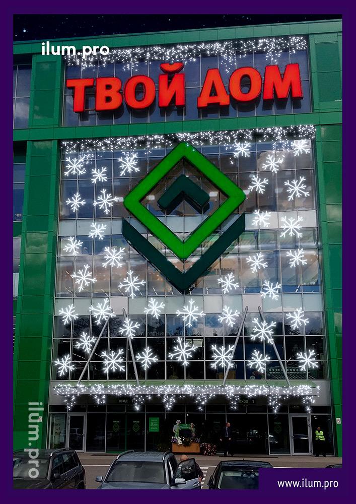Дизайн-проект новогодней иллюминации для гипермаркета Твой Дом в Москве