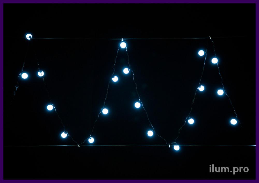 Уличная светодиодная гирлянда мультишарики на чёрном проводе, белое свечение лампочек