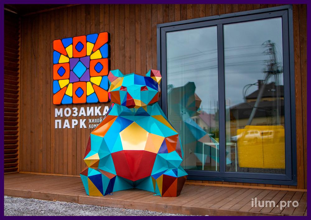 Медведь металлический разноцветный для благоустройства территории ЖК, полигональный арт-объект