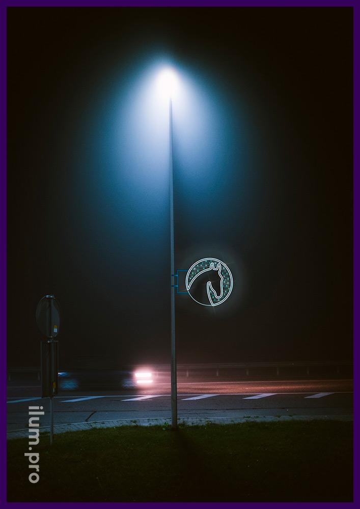 Украшение опор освещения светодиодными консолями в форме лошадей из дюралайта и гирлянд