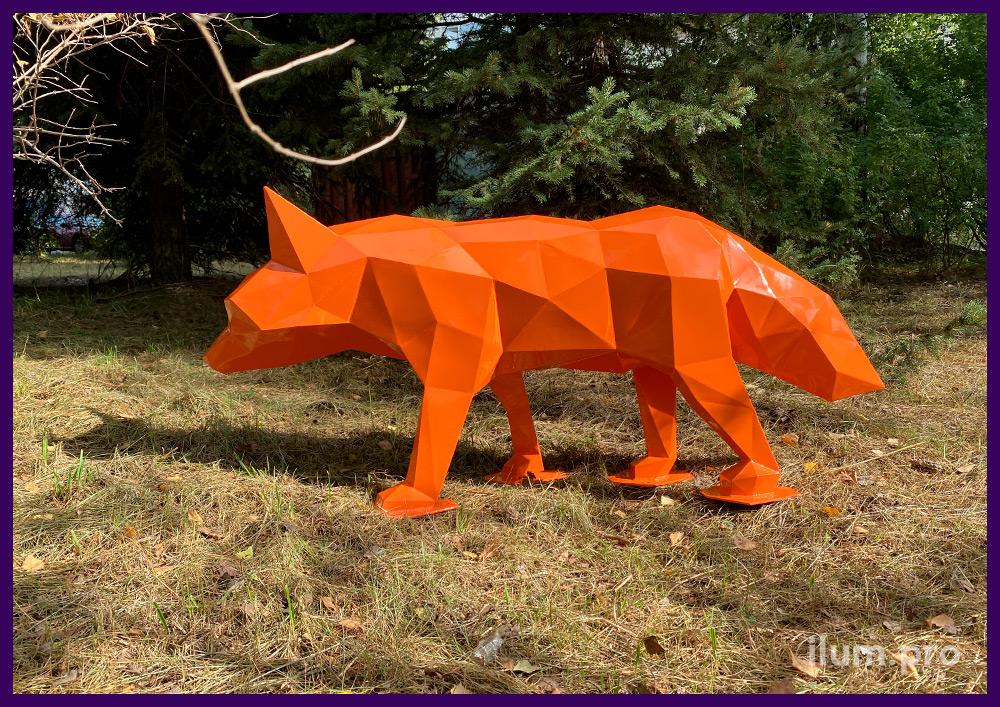 Металлический арт-объект в полигональном стиле - хитрый лис оранжевого цвета
