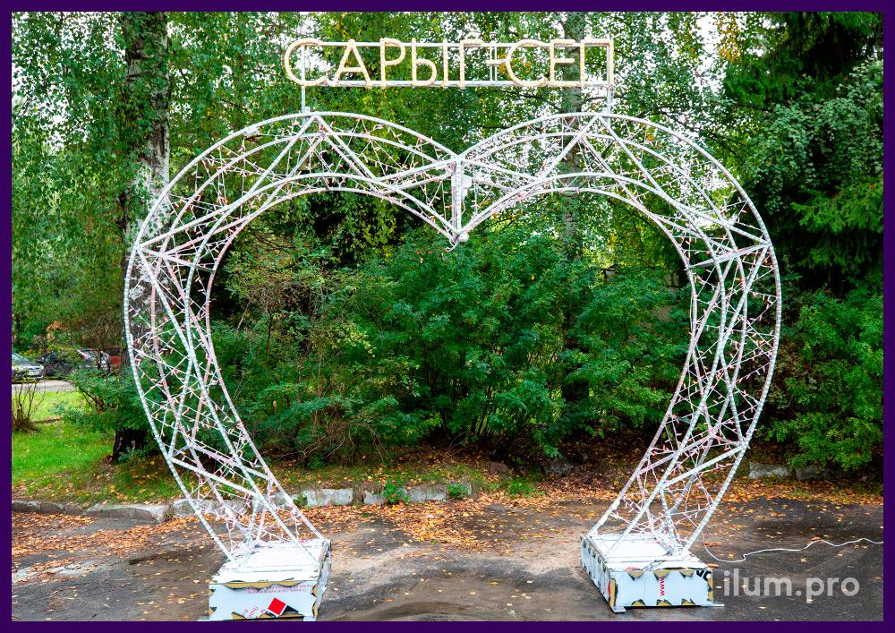 Декоративная арка в форме сердца с гирляндами на блестящем алюминиевом каркасе