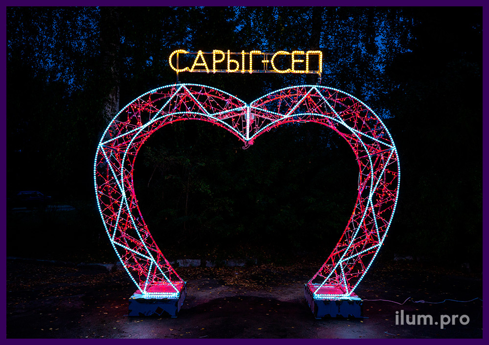 Арка-сердце с названием населённого пункта и светодиодной иллюминацией