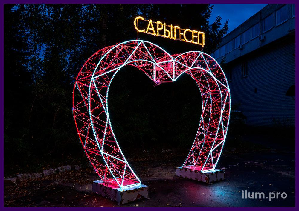 Светодиодная арка с гирляндами и дюралайтом на металлическом каркасе в форме сердца