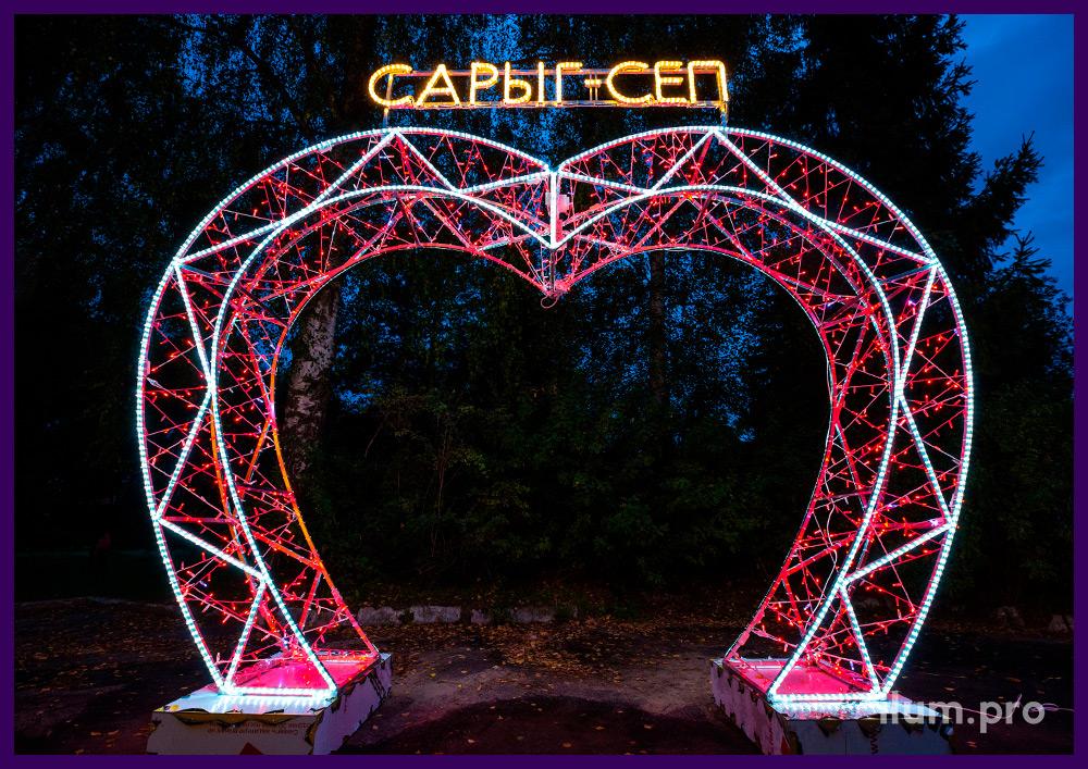 Красная арка-сердце с металлическим каркасом и разноцветной иллюминацией