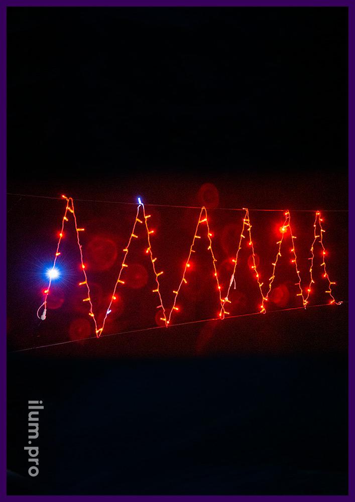 Светодиодная гирлянда нить красного цвета с прозрачным проводом для улицы и интерьера, эффект мерцания