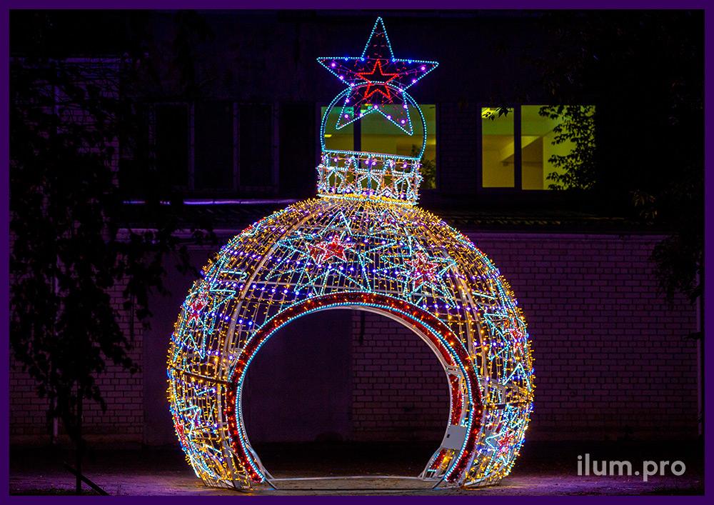 Арка новогодняя в форме ёлочной игрушки со звёздами, эффект смены цвета RGB модулей