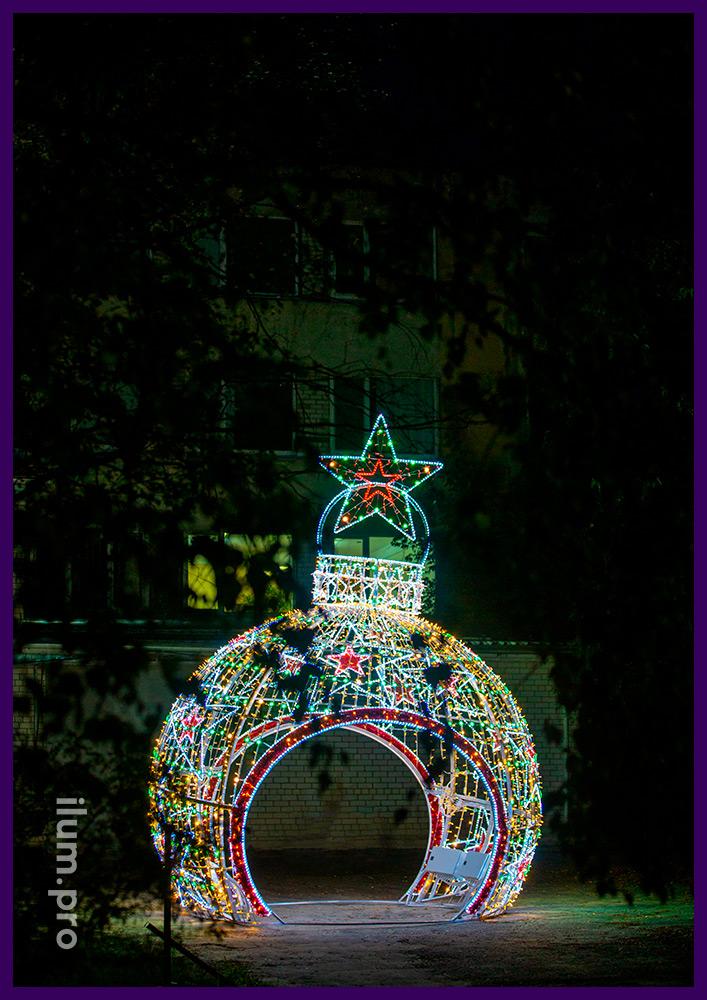 Новогодние декорации больших размеров - шар ёлочный арка с гирляндами и разноцветными LED модулями