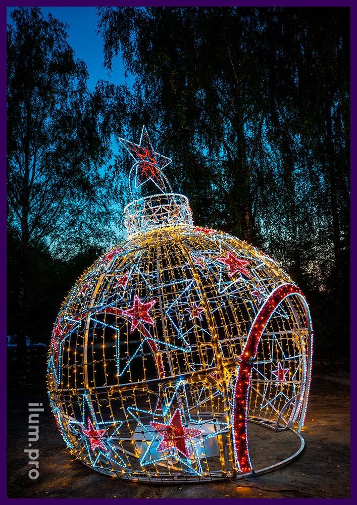 Иллюминация новогодняя для города - шар ёлочная игрушка, арка, меняющая цвет