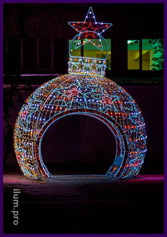 Новогодний шар арка в форме ёлочной игрушки со звёздами, металлический каркас, гирлянды и модули со сменой цвета