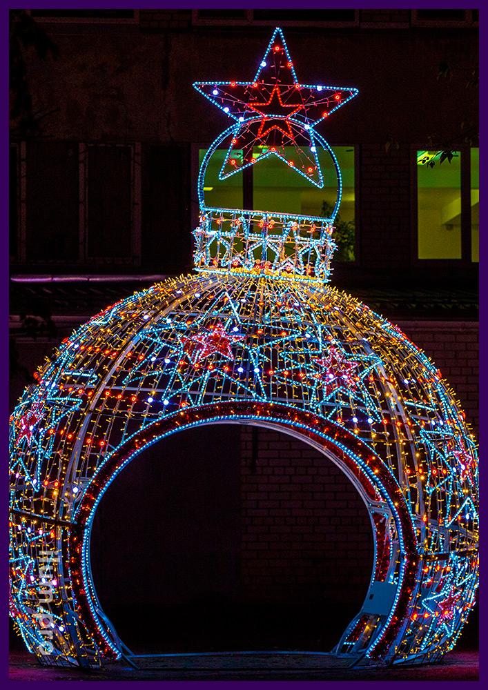 Арка в форме новогодней игрушки из металлического профиля, дюралайта, гирлянд и модулей с эффектами смены цвета