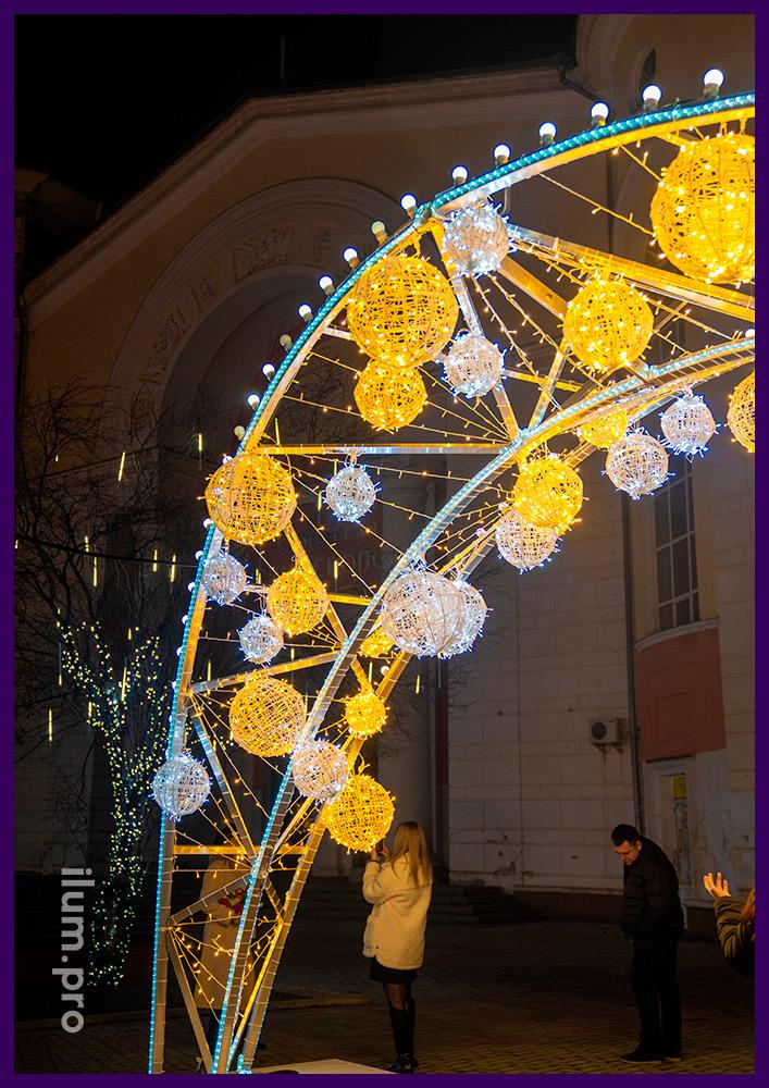 Новогодние арки с подсветкой дюралайтом и белтлайтом, световые шары с гирляндой стринг в Симферополе